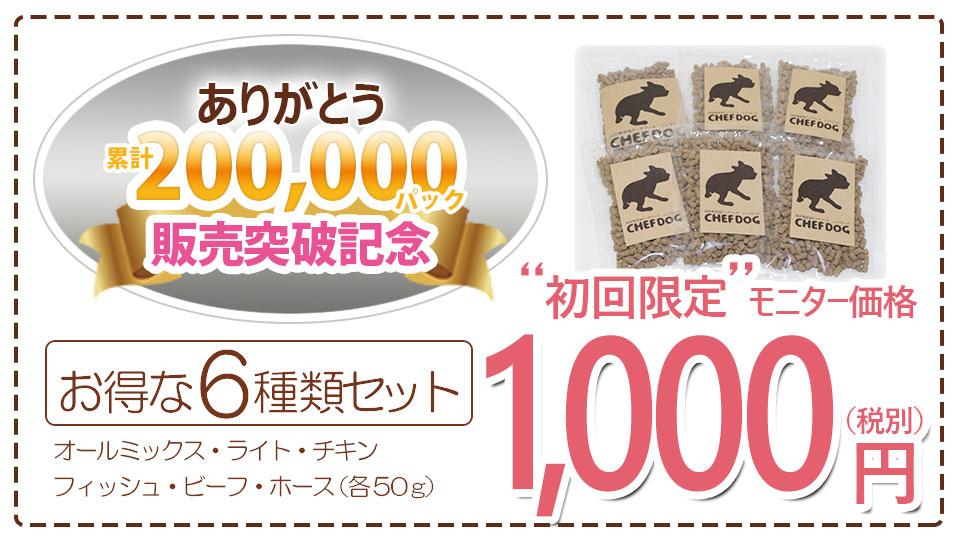 ありがとう200,000パック記念初回購入限定モニター価格。お得な6種類【 オールミックス・ライト・チキン・フィッシュ・ビーフ・ホース 各種50gセット 】1100円(税込)