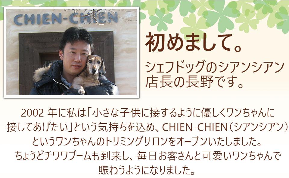 犬を愛する生産者の紹介。2002年にCHIEN-CHIEN(シアンシアン)という犬のトリミングの小さな店を始め、お店はにぎわっていましたが、心配がひとつありました。私の愛犬ダックスのララが小さい頃から病弱で、何度も膵炎を起こし入退院を繰り返していることです。(こちらをクリックすると続きを見られます)