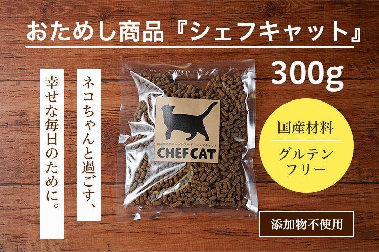 おためし商品「シェフキャット」300g ネコちゃんと過ごす、幸せな毎日のために。